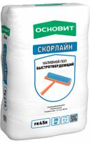 Наливной пол быстротвердеющий ОСНОВИТ СКОРЛАЙН Т-45, 20 кг