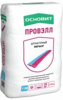 Штукатурный обрызг ОСНОВИТ ПРОВЭЛЛ Т-20, 25 кг
