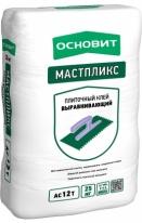 Клей плиточный выравнивающий ОСНОВИТ МАСТПЛИКС AC12 T, 25 кг
