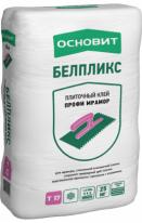 Клей плиточный Профи Мрамор ОСНОВИТ БЕЛПЛИКС Т-17, 25 кг