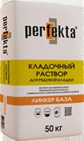 Раствор кладочный для рядовой кладки Perfekta ЛИНКЕР БАЗА, 50 кг