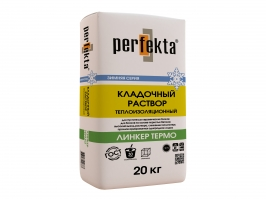 Раствор кладочный теплоизоляционный Perfekta ЛИНКЕР ТЕРМО Зимняя серия, 20 кг