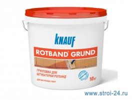 Грунтовка для штукатурки КНАУФ Ротбанд-Грунд, 10 кг