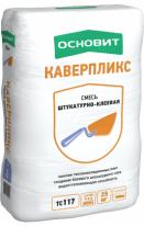 Смесь штукатурно-клеевая ОСНОВИТ КАВЕРПЛИКС Т-117, 25 кг