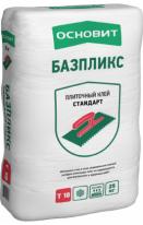 Клей плиточный для плитки и керамогранита Стандарт ОСНОВИТ БАЗПЛИКС Т-10, 25 кг