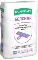 Шпаклевка ОСНОВИТ БЕЛСИЛК Т-32, 20 кг
