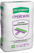 Шпаклевка ОСНОВИТ ГРЕЙСИЛК Т-31, 20 кг