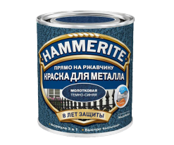 Эмаль молотковая по ржавчине Hammerite Hammered 0,25 л