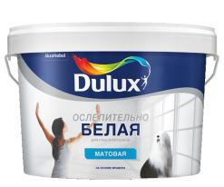 Краска для стен и потолков Ослепительно Белая матовая Dulux 10 л