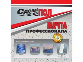 Напольное покрытие универсальное СДЕЛАЙ ПОЛ на 50 кв.м. КАР-ПАРК (серый)