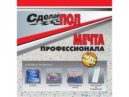 Напольное покрытие универсальное СДЕЛАЙ ПОЛ на 50 кв.м. ПИТ-СТОП (красный)