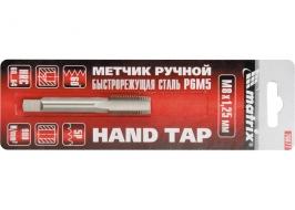 Метчик ручной М6 х 1,0 мм, Р6М5 Matrix
